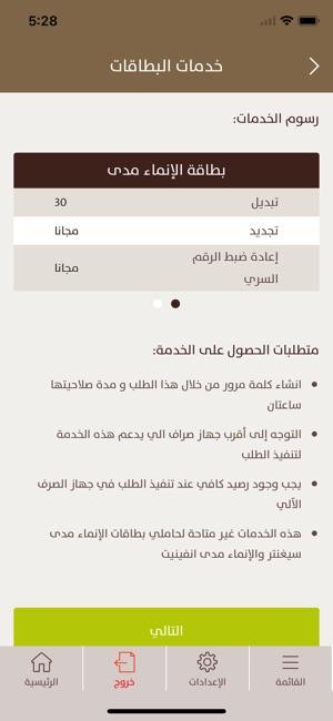 Alinma Internet-انترنت الإنماء on the App Store