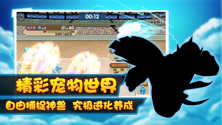 精灵大冒险-最具生命力的宠物养成手游 screenshot-3