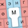 Scryb - Mongol Keyboard アートワーク
