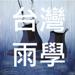 39.台灣雨學天氣