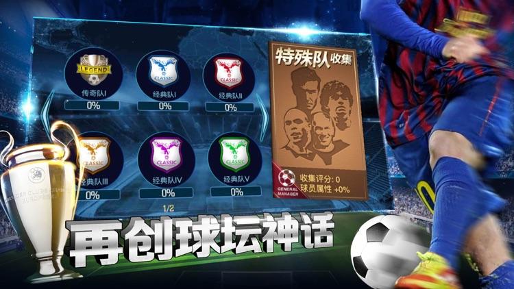 金球先生-全新球员数据,足球游戏 screenshot-3
