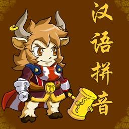 汉语拼音知识大全HD