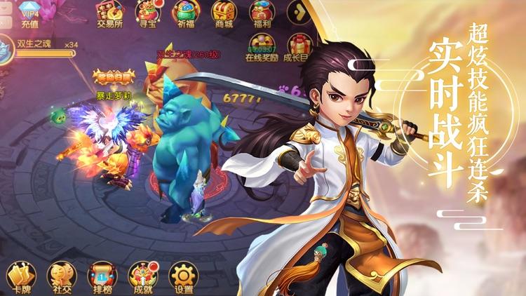 剑仙奇谭-3D角色扮演游戏 screenshot-3