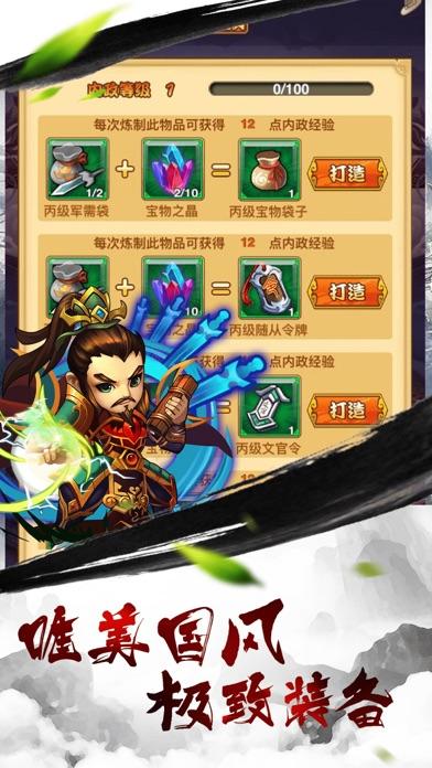 新水浒传奇-经典英雄争战三国志 Screenshot 3
