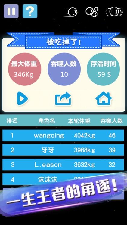 大球吃小球—欢乐游戏大作战 screenshot-3