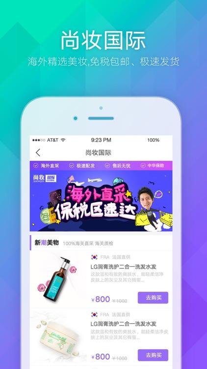 尚妆 - 正品美妆化妆品网购平台 screenshot-3