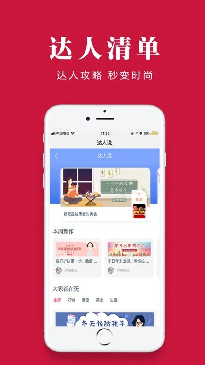 惠淘管家-购物先领优惠券,既省又惠 screenshot-4