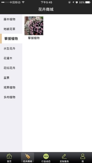 昆明花卉农产品 screenshot one