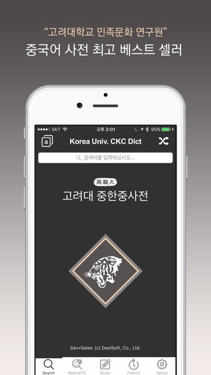 고려대 중한중사전 - CnKoCn DIC