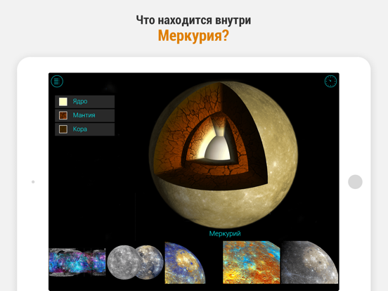 Solar Walk: Планеты и спутники Скриншоты10