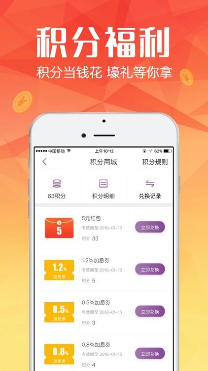 优投金服-高收益车贷金融理财平台 screenshot-3