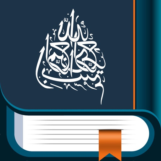 Memorize Quran Explorer Pro by Omar Mody
