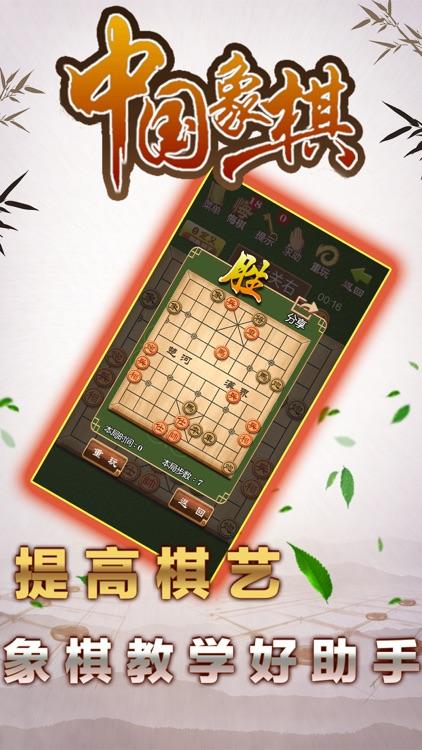 中国象棋-单机版象棋游戏大师 screenshot-4