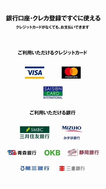 Origami - お支払いアプリ screenshot-3