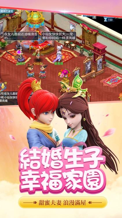 神武2-新寵物,新玩法 screenshot-4