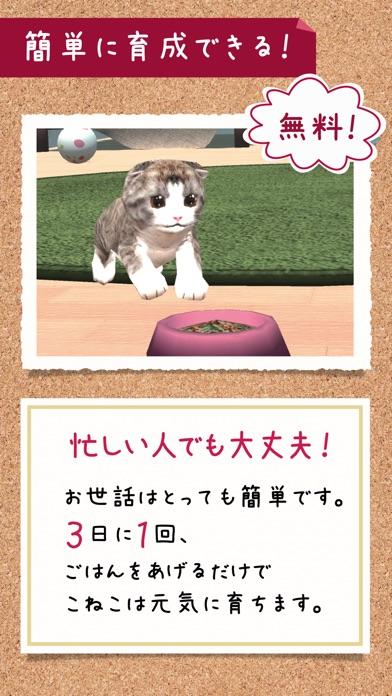 癒しの猫育成ゲーム3Dスクリーンショット3