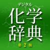デジタル化学辞典 第2版【森北出版】(ONESWING)