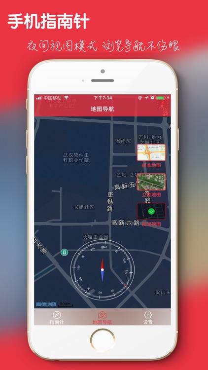 手机指南针-专业为您导航辨明方向! screenshot-3