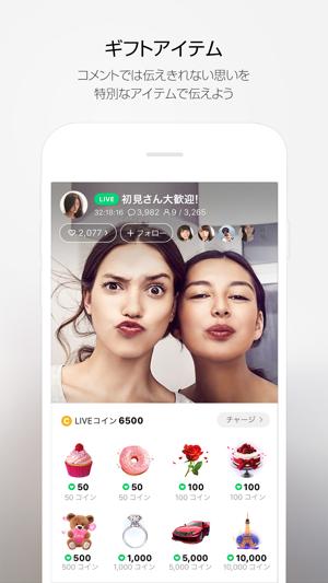 「LINE LIVE, 夢を叶えるライブ配信アプリ」をApp Storeで