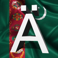 Туркменская клавиатура Турбо