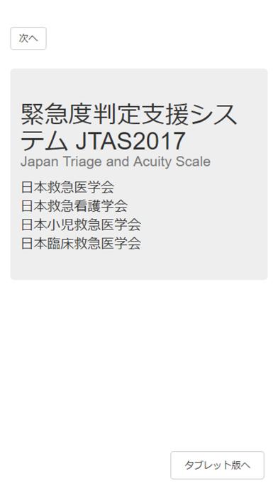 緊急度判定支援システム JTAS2017スクリーンショット
