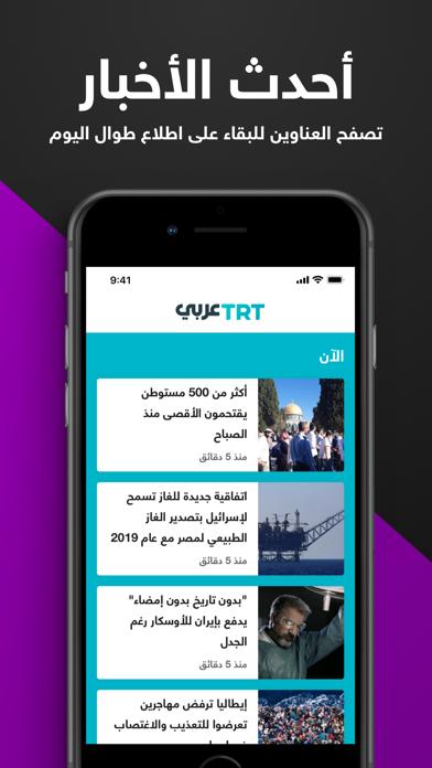 TRT Arabi screenshot two