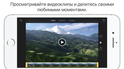 iMovie Скриншоты4