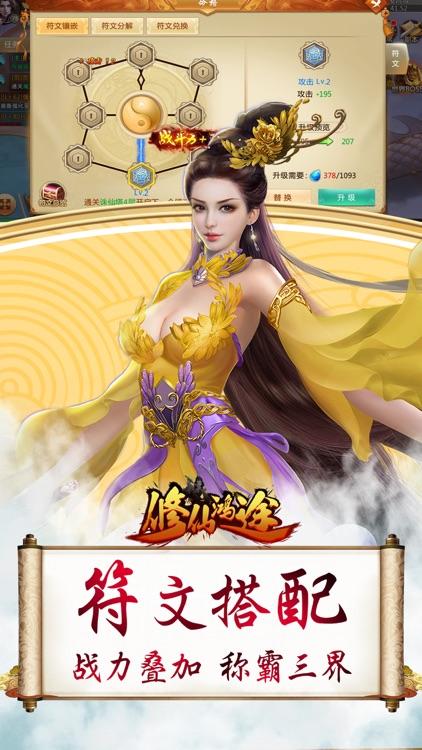 修仙鸿途OL-大型MMO修仙世界RPG仙侠手游