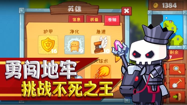 小小英雄:决战骷髅王 screenshot-3