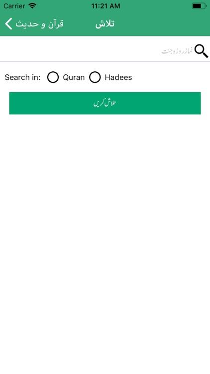 Quran And Hadees Urdu screenshot-4