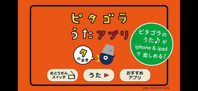 ピタゴラ うたのアプリ5本セット on the App Store