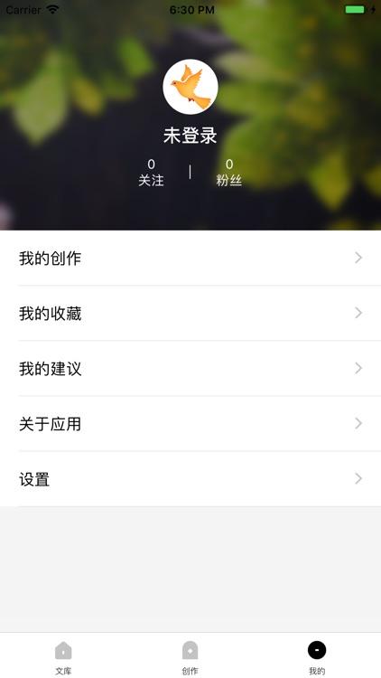 白鸽 screenshot-4