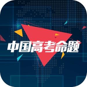 中国高考命题网