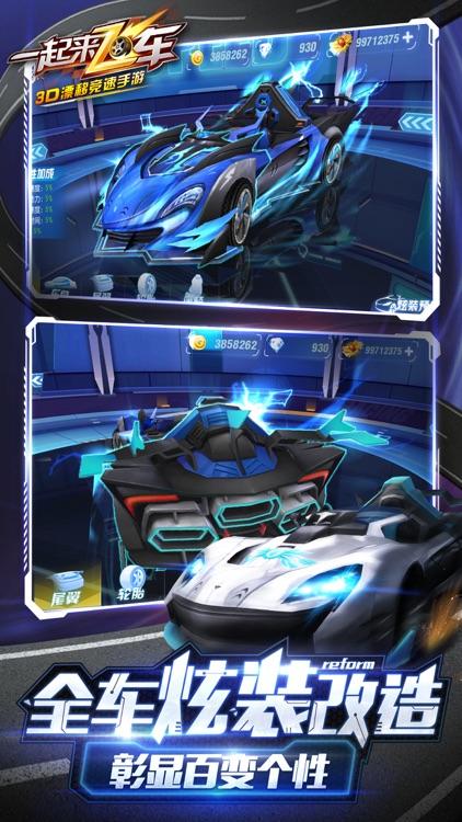 一起来飞车:3D漂移竞速手游