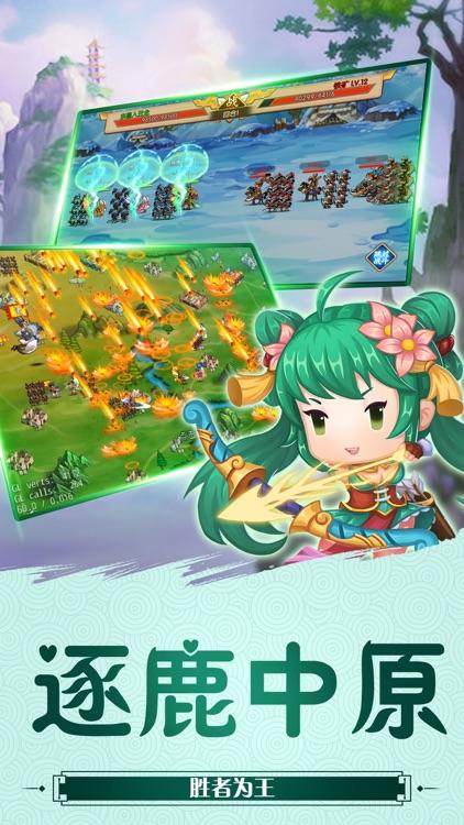幻想三国-卡牌策略国战游戏 screenshot-3