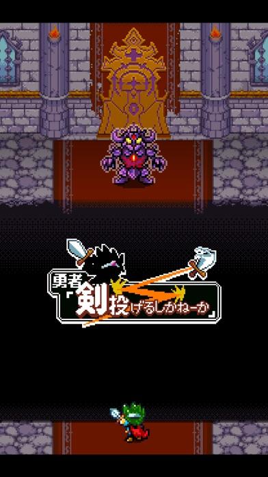 勇者「剣投げるしかねーか」のおすすめ画像4