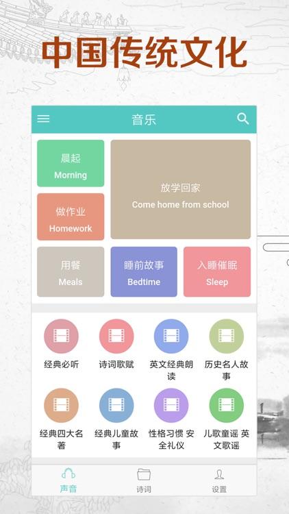 倾听国学经典 screenshot-4