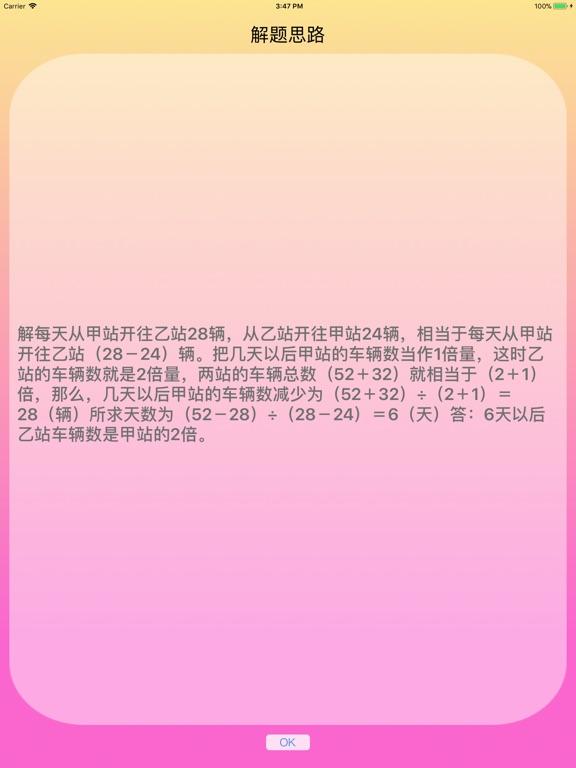 小学奥数 & 小学数学作业题库大全 screenshot 13