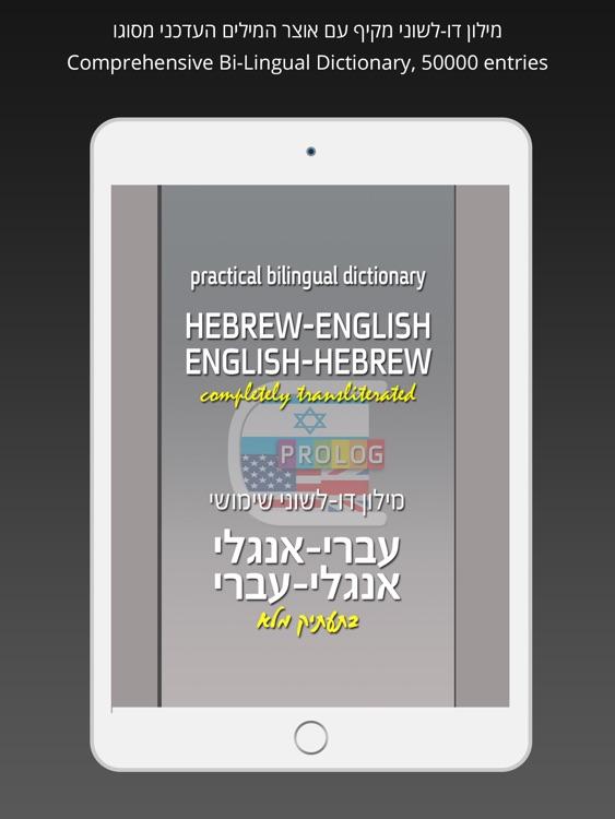 HEBREW Dictionary 18b7