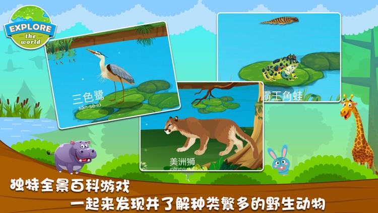宝宝拼图游戏:湿地总动员之亚马逊动物乐园 screenshot-4