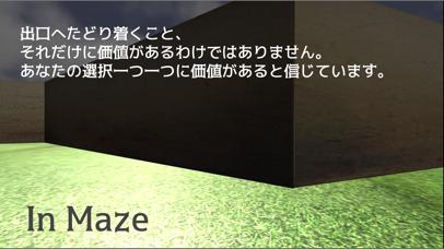 In Maze screenshot 4