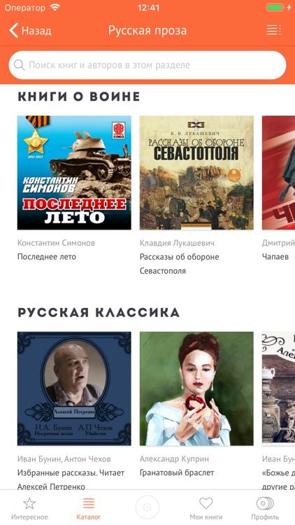Книги хиты: популярное всегда screenshot-3