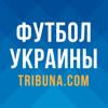 Футбол Украины - все матчи