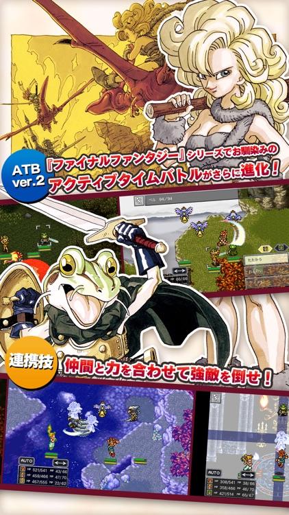 クロノ・トリガー (アップグレード版) screenshot-3