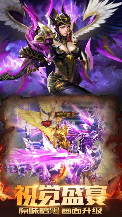 暗黑无尽之剑-魔幻3D动作手游 screenshot-3