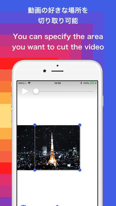 正方形動画 - カメラロールのビデオ映像を四角に再編集 -のおすすめ画像3