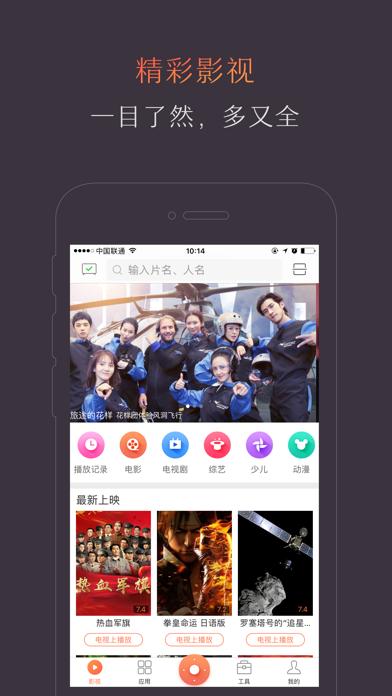 Descargar 风行电视助手 para Android