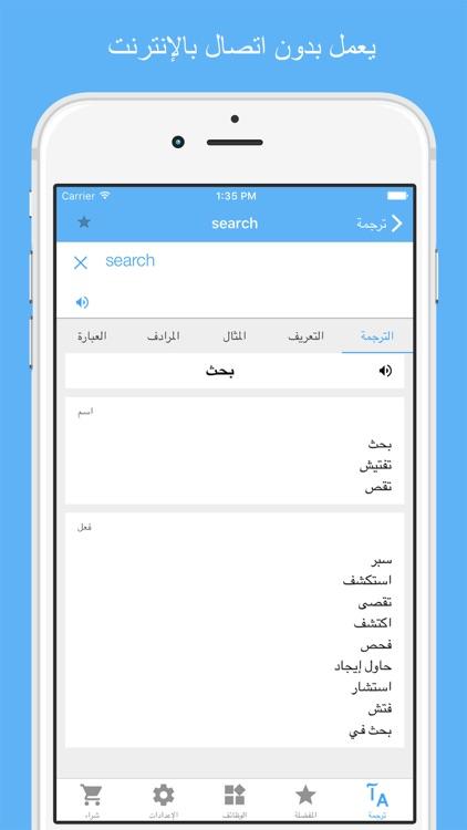 Dict Plus: قاموس و ترجمة عربي