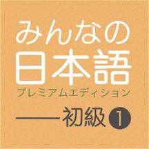 大家的日语 初级1