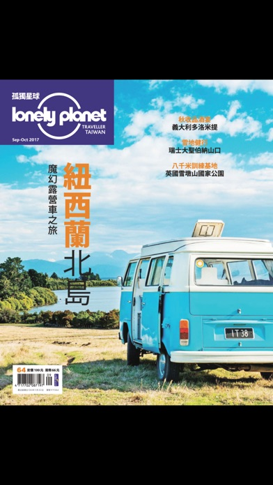 Lonely Planet – International screenshot 3